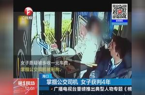 海口:掌掴公交司机 女子获判4年