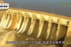 """三峡大坝一旦被""""炸开"""",会造成怎样的后果?网友:不可能"""