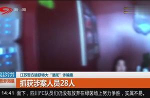 """江苏警方破获特大""""酒托""""诈骗案,抓获涉案人员28人!"""