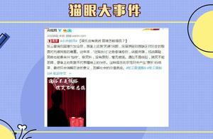 央视网评张云雷事件,娱乐应有底线!