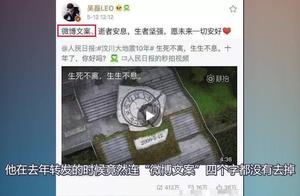 王源致敬汶川地震却转错微博,被骂后撤回重发,网友:晚了!