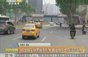 假出租车抹黑城市形象  真出租车也存经营乱象