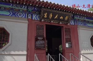 人文崂山——探访太清宫、唐家庄、青山村