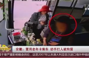 女子冒用老年卡乘车,被司机发现后恼羞成怒,疯狂殴打司机欲抢卡