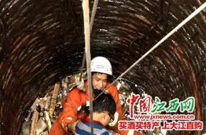 武宁县一男童不慎坠入废井 消防官兵紧急施救