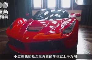中国第一辆法拉利!日本出价2亿都不卖,一看车牌全明白了