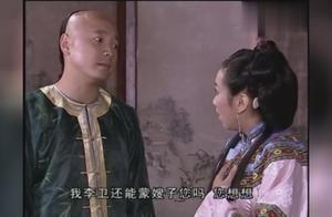 """李卫当官2:李卫忽悠奸臣的小妾,直接攀上关系,改口叫""""嫂子"""""""