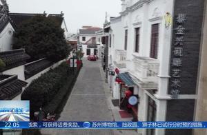 苏州古城最完整的民国老街在这里 曾云集众多金融机构和商号