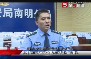 """贵阳警方抓获20名传销""""老总"""",这个组织声称两到三年可赚1040万"""
