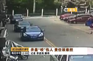 北京:老人踩翻井盖后受伤,至今无人担责
