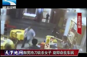 醉酒男子持刀追砍女子,警方介入调查后,男子竟命丧车祸