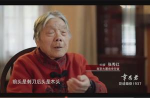 1937年南京大屠杀,可怜女子一天被日本兵强奸多达37次,惨绝人寰