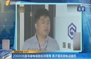 男子的电话号码出现在电视剧的字幕中 男子遭骚扰