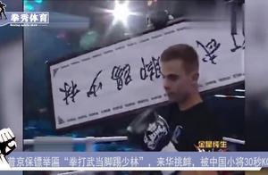 普京保镖嚣张来华挑衅,被发怒的中国小将30秒KO!