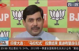 """印度大选:""""马拉松式""""投票结束 莫迪有望连任总理"""