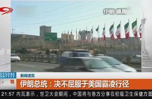 伊朗总统再次强调:绝不屈服于美国霸凌行径!前景充满希望