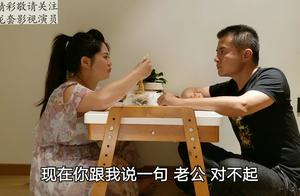 跟女朋友米饭妹说对不起,群众演员十三诚恳道歉,说完又争执起来
