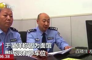 作大了!男子吃面违停被罚,拍视频辱骂交警,被拘留罚款1000元