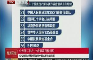 公安部公布第二批61个民族资产解冻类诈骗虚假项目和组织
