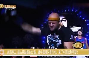 美国拳王摇头晃脑嚣张出场,遭中国猛将爆锤,网友:来了就别狂!