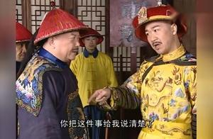 和珅被冒牌的皇上办了,堂上的官员却没一人知道真相