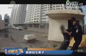男子大脑受损欲轻生 在楼顶大哭大骂要跳楼 危急时刻警方奋力解救