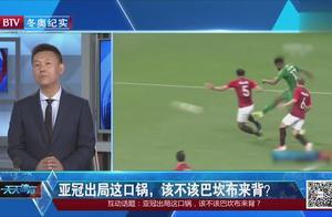 中超之夜4:北京国安到底是哪出了问题,亚冠惨败的原因何在?