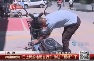 """太原·已上牌的电动自行车 为啥""""超标""""了"""