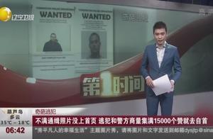 逃犯不满通缉照片没上首页,与警方商量集1.5万赞就去自首
