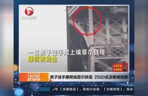男子徒手攀爬埃菲尔铁塔 2500名游客被疏散