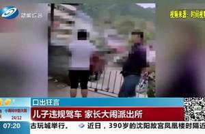 14岁儿子违规驾车被查,家长派出所偷车,口出狂言辱骂威胁民警