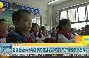 陕西省出台中小学生课后服务指导意见,严禁变相集体教学补课