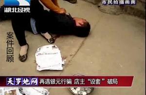 闹市区一女子将骗子按倒在地,瞬间识破骗局,斗智斗勇等待警察