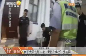 """江苏:女子大闹洗浴中心 报警""""维权""""反被罚"""