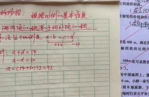 六年级数学  比例的意义性质和解比例 很多同学都不会