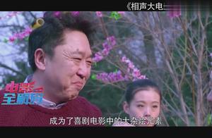 于谦被评为相声圈里最会演戏的演员?小岳岳不甘落后