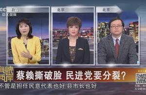 """蔡赖二人""""王不见王""""撕破脸 民进党要分裂?"""