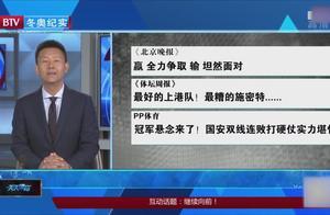 国安输上港,终结十连胜,各大媒体发表言论,一起来了解一下