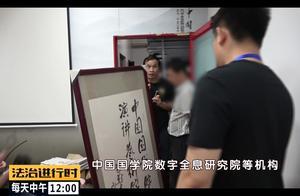 """无语:""""中国国学院""""居然是个山寨组织"""