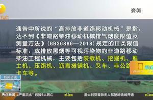 6月1号起,西安限定区域内禁止使用高排放非道路移动机械
