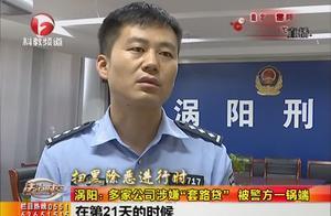 """扫黑除恶进行时:涡阳 多家公司涉嫌""""套路贷"""" 被警方一锅端"""