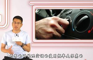 车子开空调会费油?看看老司机怎么说!