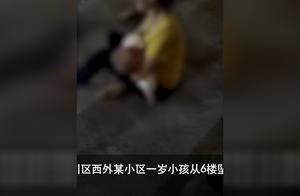 一岁男婴从6楼坠落身亡 其父疑因吵架将孩子抛下