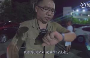 全网首个警方抓捕VLOG  海南警方蓝天二号行动