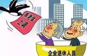 多地上调养老金!今日北京已补发到账,快看爸妈能涨多少