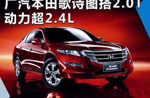 广汽本田歌诗图换搭2.0T引擎 动力超2.4L