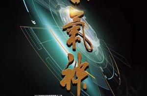北京国安发布京津德比海报:京气神儿