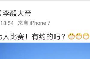 李毅大帝组最强七人约战球迷 网友表示:这阵容太辣眼