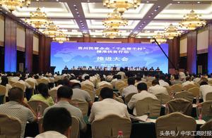 刘晓凯出席贵州民营企业千企帮千村精准扶贫行动推进大会并讲话