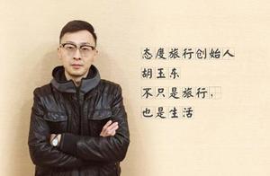"""态度旅行创始人胡玉东:做""""有态度""""的智能化定制旅行平台"""